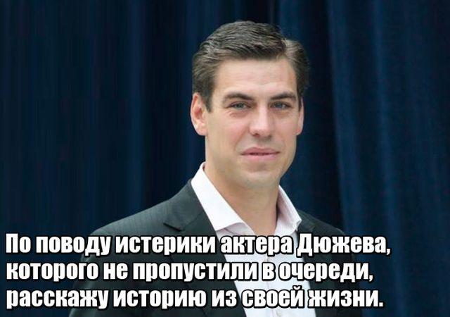 Блогер Дмитрий Борисенко о случае с актером Дмитрием Дюжевым