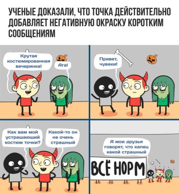 http://trinixy.ru/pics5/20171121/comix_05.jpg