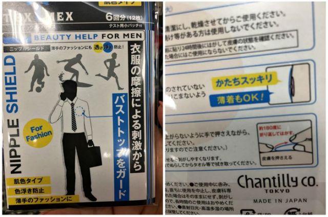 Косметические принадлежности для японских мужчин (13 фото)