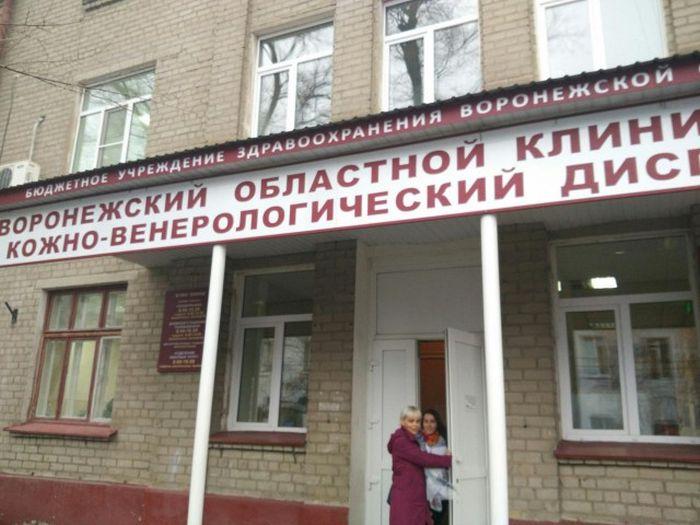 Ужасы кожно-венерологического диспансера Воронежа (6 фото)