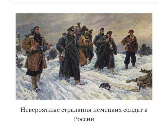 Невыносимые страдания иноземных захватчиков в России (6 картинок)