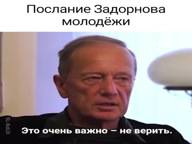 Обращение Михаила Задорнова к молодежи