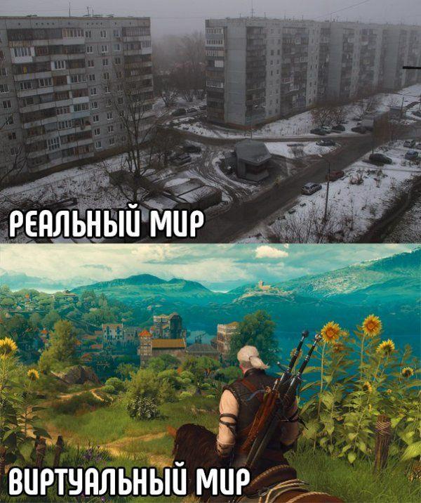 Юмор любителей компьютерных игр (41 фото)
