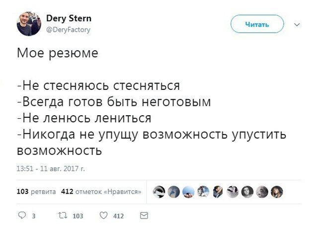 Ироничные твиты офисных работников (16 скриншотов)