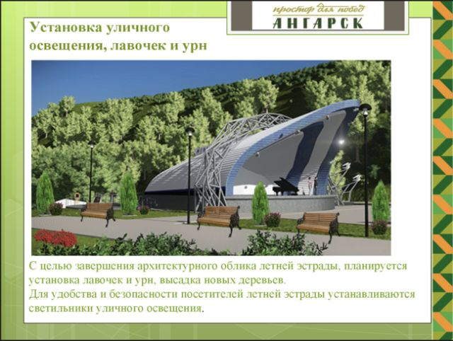 В Ангарске построили летнюю эстраду, которая сильно отличается от обещанной (2 фото)