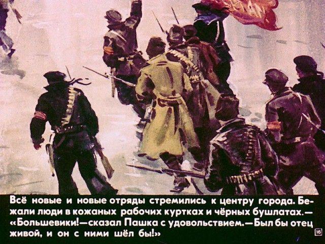 Советский диафильм «Пашка-миллионщик» (43 фото)