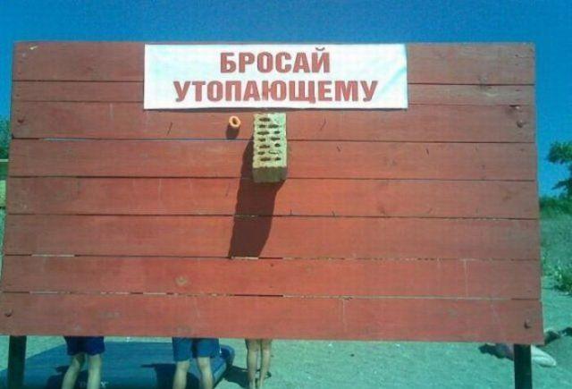 Странные и смешные фото с российских просторов (42 фото)