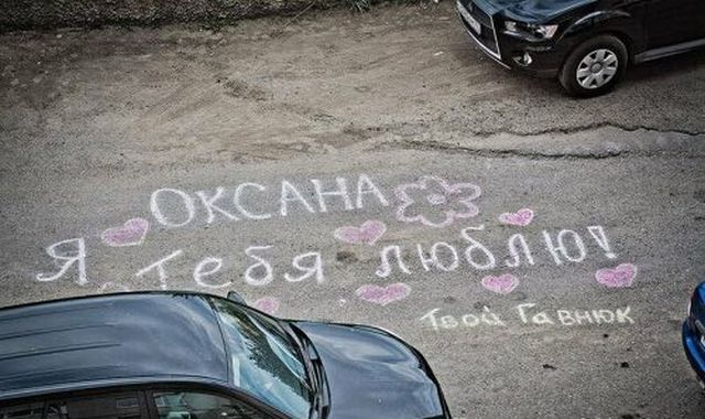 Послания и надписи на асфальте (27 фото)