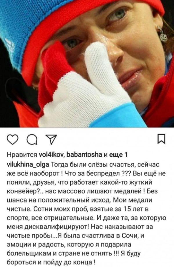Биатлонистка Ольга Вилухина готова бороться за свою медаль (фото)