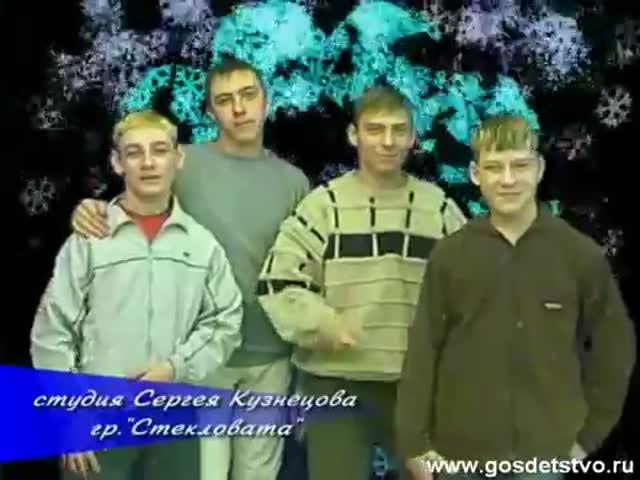 Клип группы «Стекловата» - «Новый год» стали чаще смотреть из-за приближения Нового года