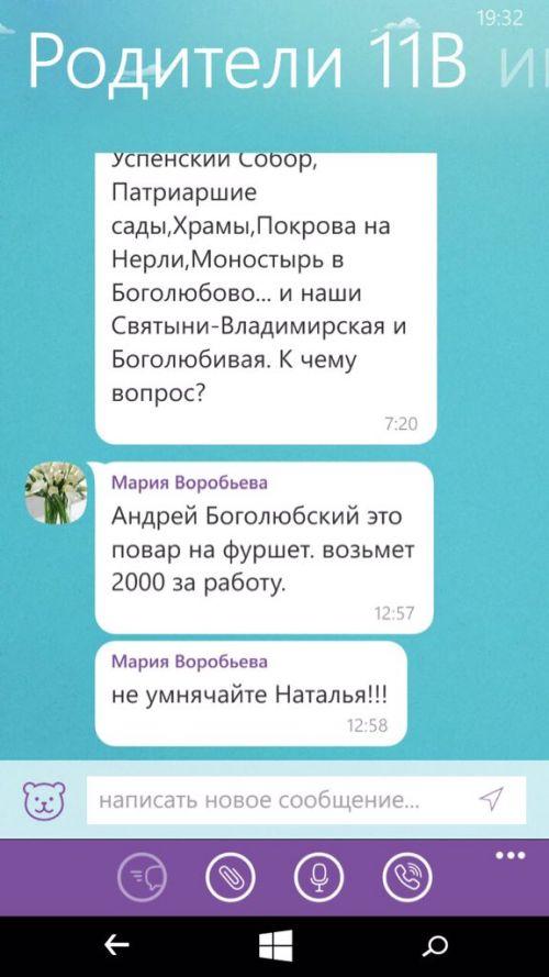 Отрывок из диалога в родительской беседе (2 скриншота)