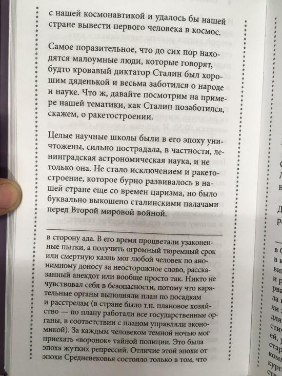 Детская книга Александра Никонова «Астрономия на пальцах» стала причиной споров родителей (3 фото)