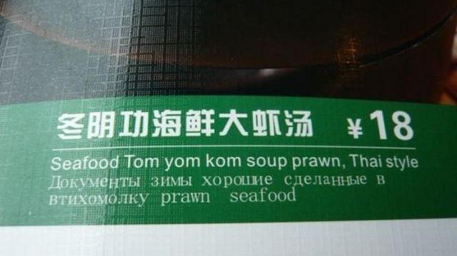 Когда перевод меню немного не удался (20 фото)