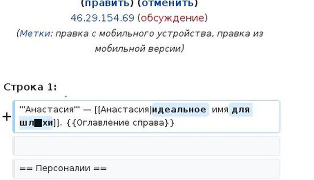 Кто-то оказался настолько зол на Анастасий, что даже изменил статью об этом имени на «Википедии» (2 скриншота)