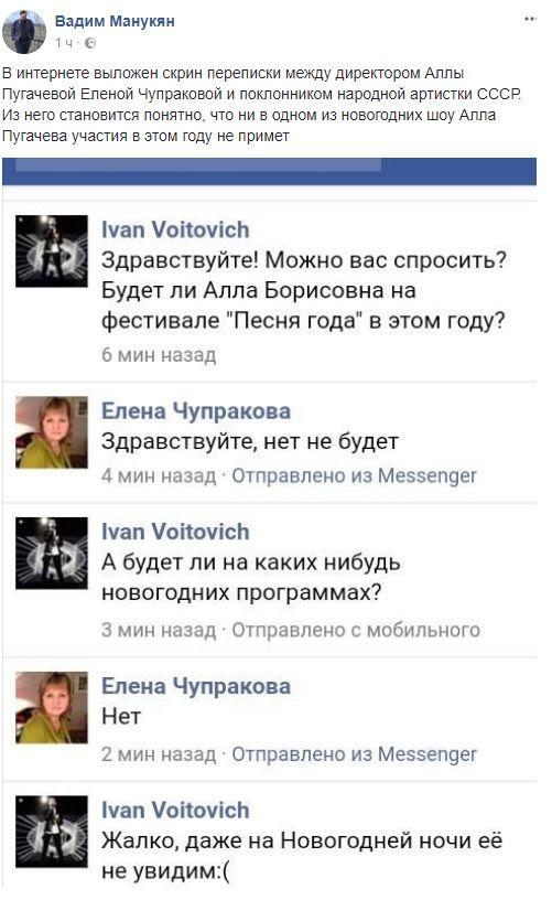 Алла Пугачева не будет выступать на новогодних концертах (4 фото)