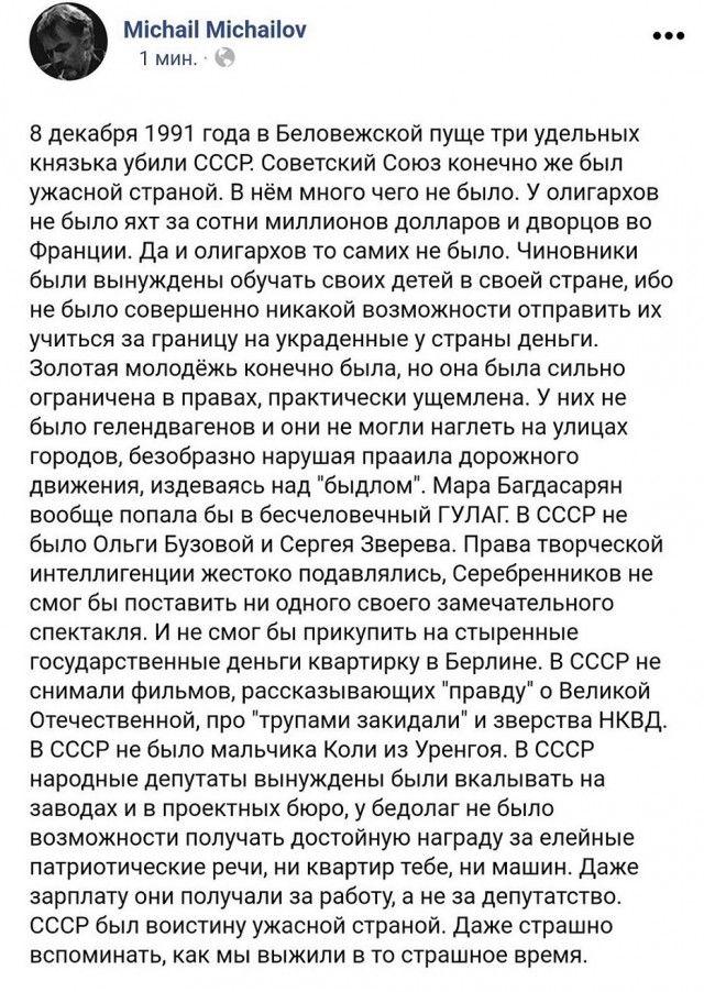 Мысли о СССР