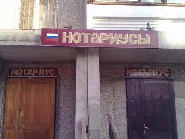 Странные и смешные фото из России (31 фото)