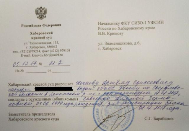 Хабаровская живодерка Алена Савченко вышла замуж в тюрьме (2 фото)