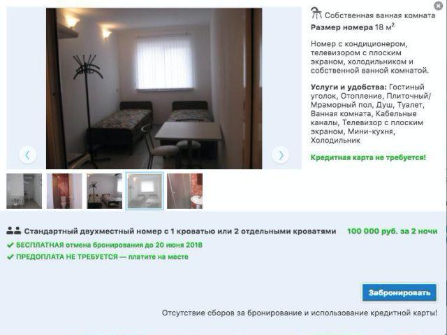 Оказывается, что снять номер в отеле во время ЧМ-2018 сможет далеко не каждый (4 фото)