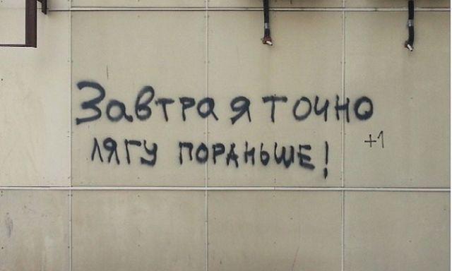 Креативные надписи на стенах (26 фото)