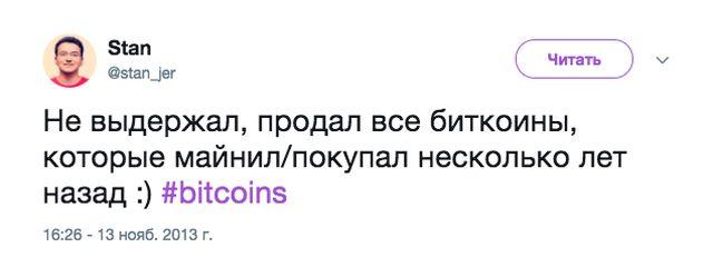 Несбывшиеся прогнозы и предсказания по поводу биткоина (27 скриншотов)