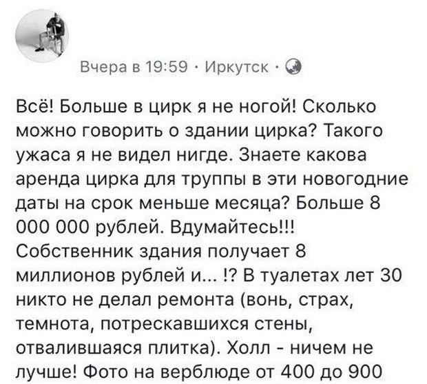 Об иркутском цирке (9 фото)