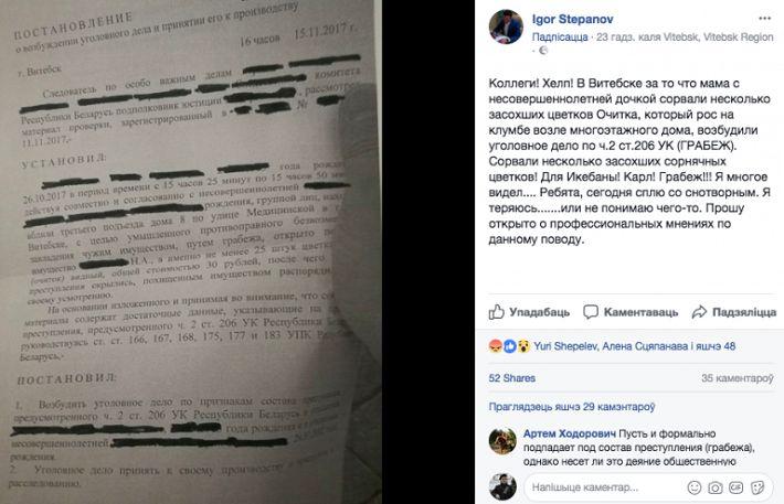 Жительнице Витебска и ее дочери грозит 6 лет тюрьмы за сорванные с клумбы цветы (3 фото + видео)