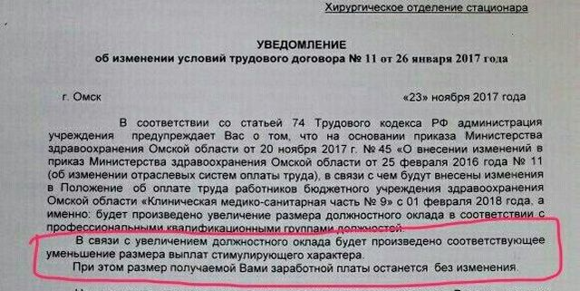 Вот так повышают зарплату омским врачам (фото)