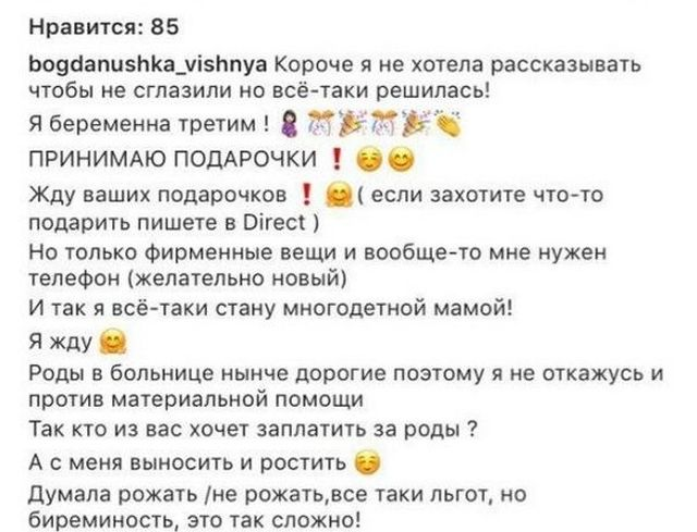 Женские комментарии из сети (19 скриншотов)