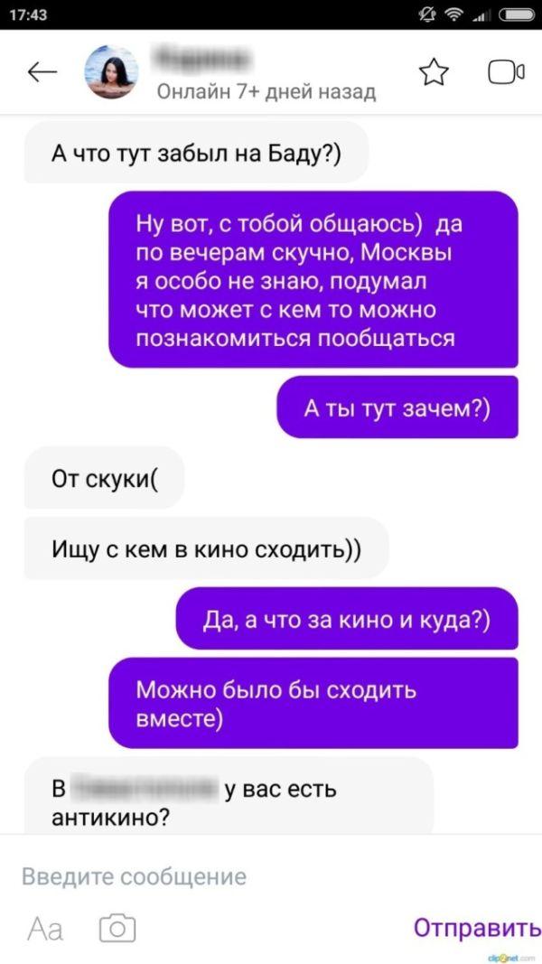 как обманывают иностранцев на знакомства