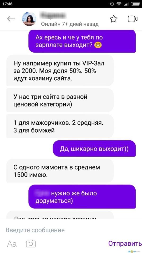 Как обманывают пользователей сети, приглашая их в несуществующие кинотеатры (11 скриншотов)