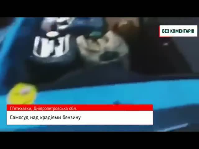 Украинские дальнобойщики устроили самосуд над ворами