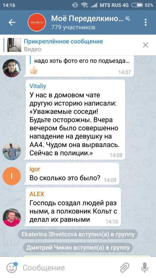 Неизвестный мужчина с ножом напугал жителей Переделкино (2 фото + 2 видео)