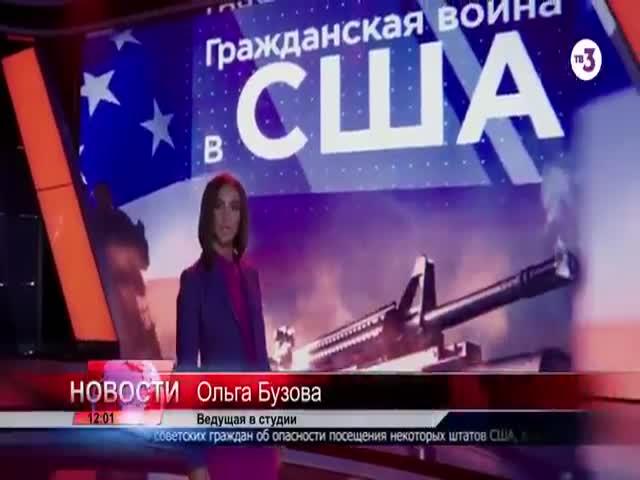Ольга Бузова о вторжении СССР в США