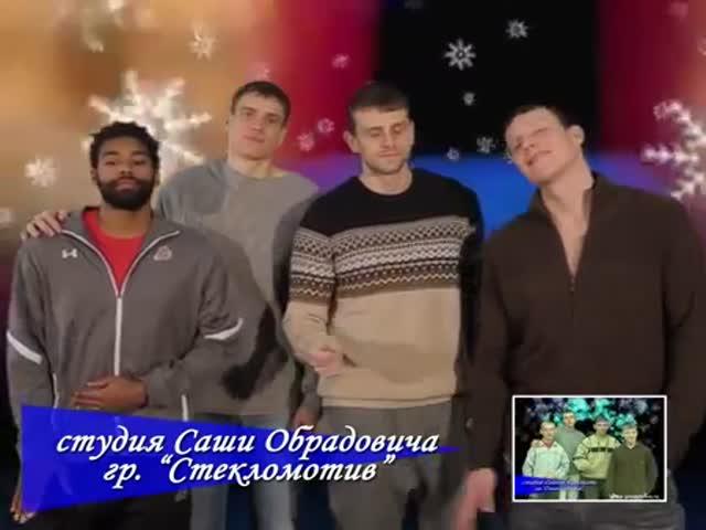 Пародия баскетболистов «Локомотива» на клип «Новый год» группы «Стекловата»