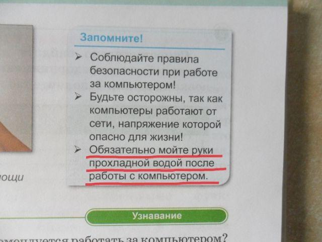 Современный учебник информатики (6 фото)