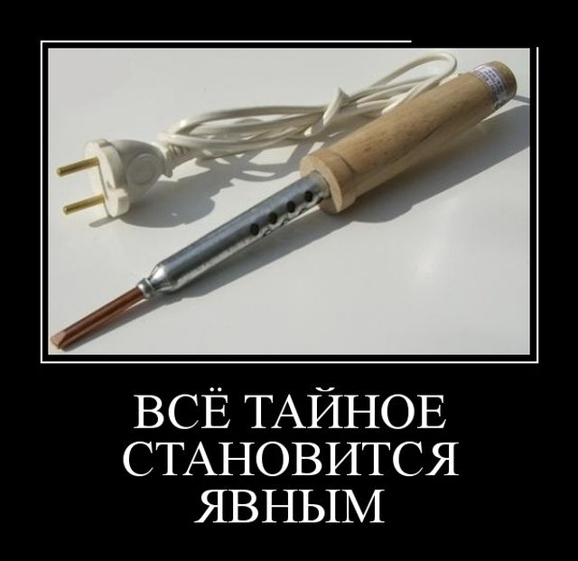 http://trinixy.ru/pics5/20180110/demotivatory_05.jpg