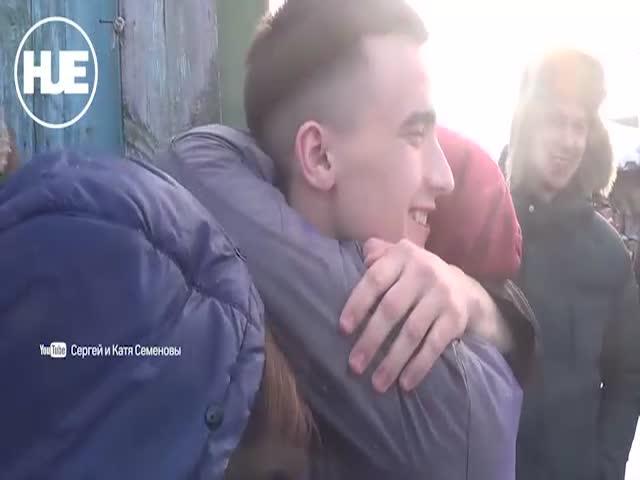 Встреча Сергея Семенова с родными и близкими