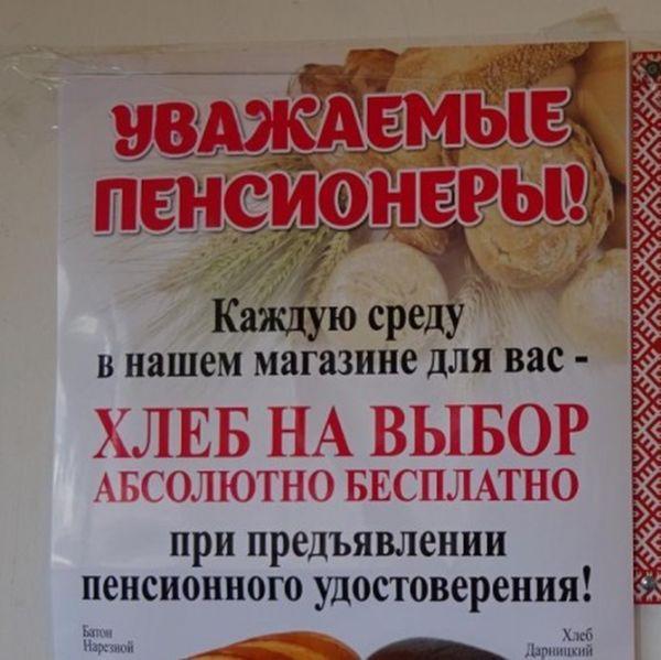 Предприниматель из Калуги получила негативный опыт раздачи бесплатного хлеба пенсионерам (фото)