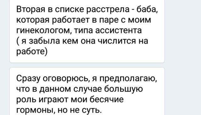 Записки беременной женщины (5 скриншотов)