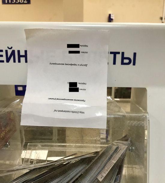 «Почта России» и безопасность (2 фото)