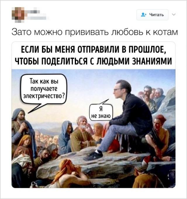 Смешные твиты от людей с хорошим чувством юмора (20 скриншотов)