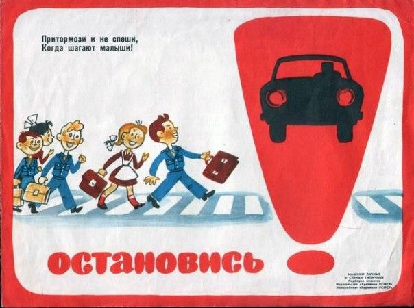 Советские плакаты для автомобилистов (10 картинок)