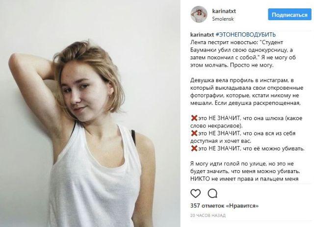 Флешмоб #этонеповодубить в поддержку убитой Артемом Исхаковым студентки Татьяны Страховой (15 фото)