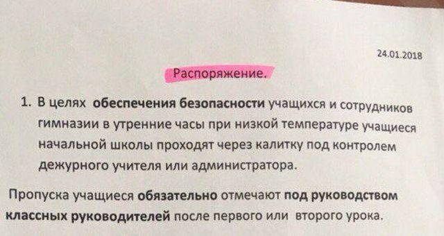 Пермским школьникам запретили отпрашиваться в туалет из-за распространения насвая (фото)
