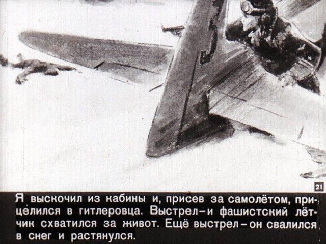 Как выжил Герой Советского Союза летчик Захар Сорокин (46 фото)