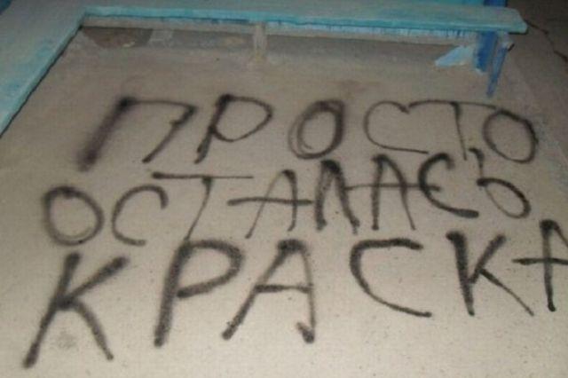 Забавные уличные надписи (16 фото)