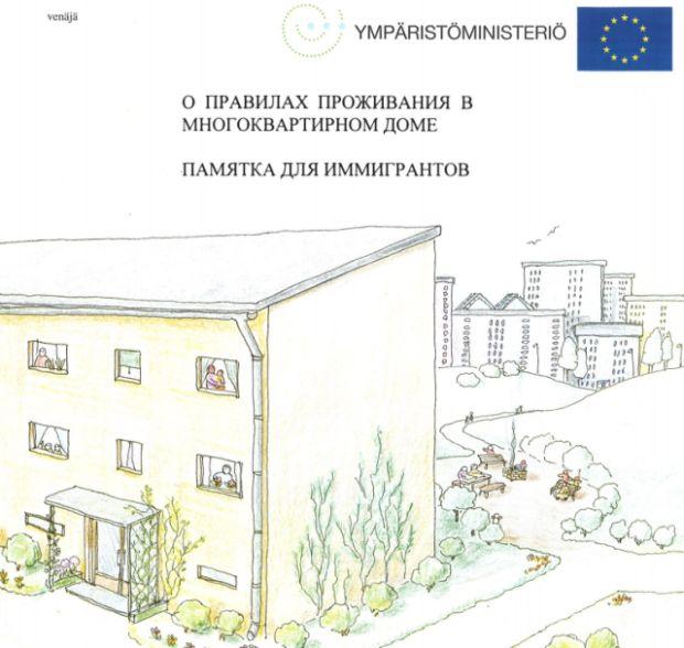 Памятка для финских мигрантов (4 фото)