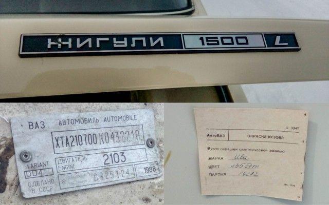 ВАЗ-2107 с пробегом 220 км (20 фото)