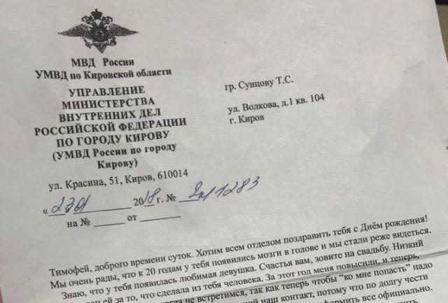 Поздравления в День рождения от Кировского УМВД (фото)
